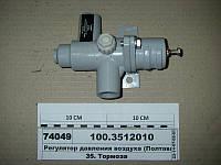 Регулятор давления воздуха (Полтава 15.3512010)