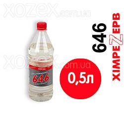 Растворитель 646 Химрезерв 0,5лт