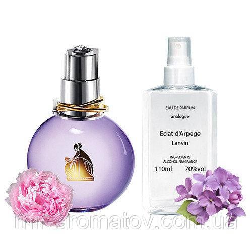 №135 Жіночі парфуми на розлив Lanvin «Eclat d'arpege» 110мл