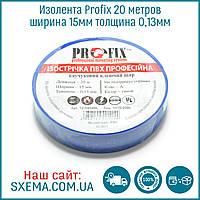 Изолента Profix 20 метров ширина 15мм толщина 0,13мм, синяя