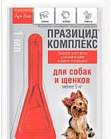Празицид Комплекс для собак до 5 кг 1*1.1 АПИ-САН