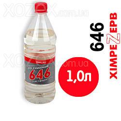 Растворитель 646 Химрезерв 1,0лт