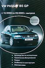 VW PASSAT B5 GP   Модели с 12/2000 по 05/2005 гг.  Руководство по ремонту и эксплуатации