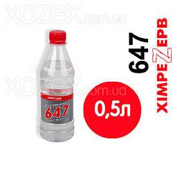 Растворитель 647 Химрезерв 0,5лт