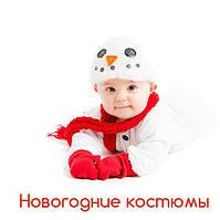 Рождественская детская одежда