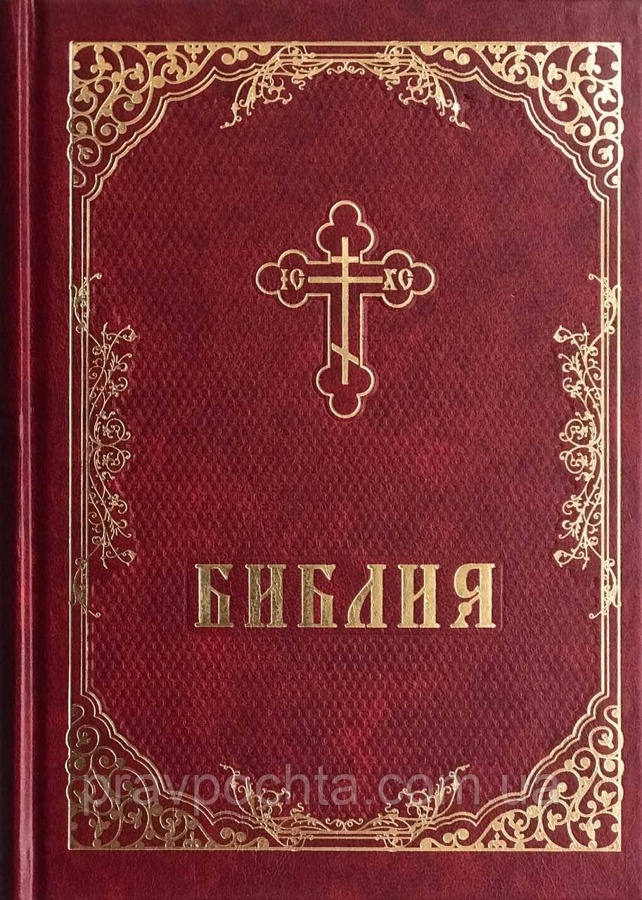 Библия полная