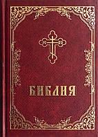 Библия полная, фото 1