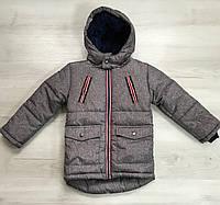 Куртка серая зимняя на мальчика р.98 (3 года), р.104 (4 года)