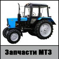 Запчасти на трактор мтз-80-82, 892, 1025, 1221,1521