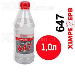Растворитель 647 Химрезерв 1,0лт