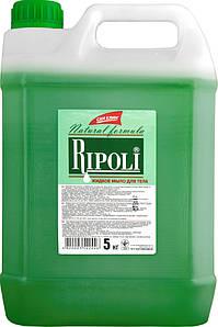 Жидкое мыло для рук (Ripoli) розовое, голубое, зеленое, 5л