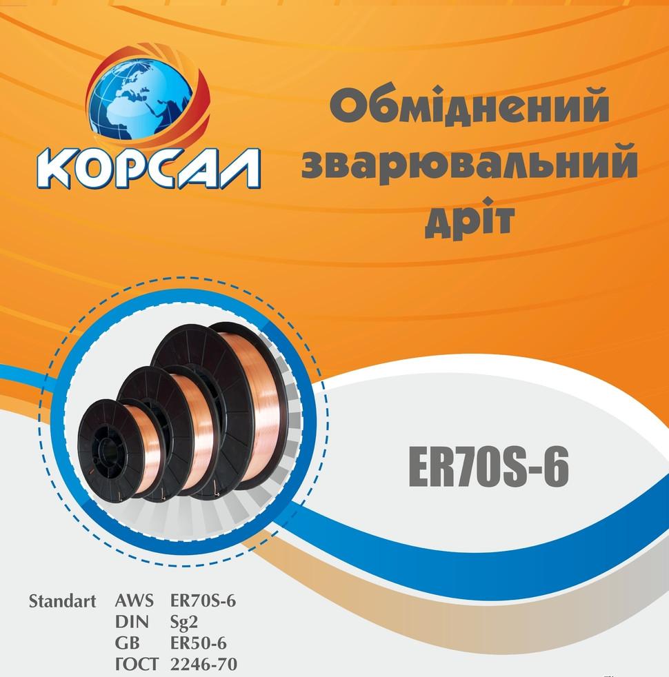 Проволока сварочная омедненная ER70S-6 15кг