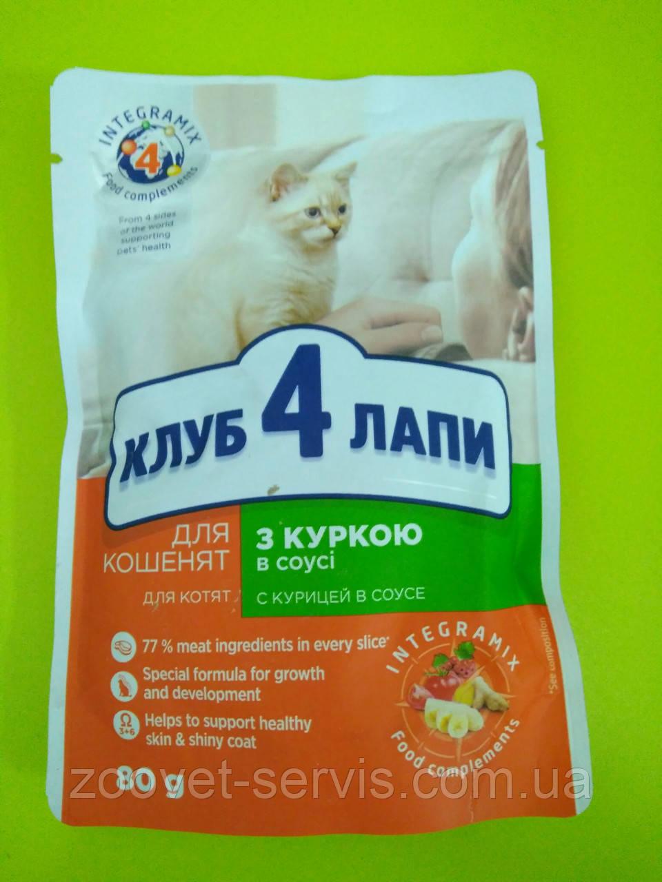Клуб 4 Лапы Премиум для котят Курица в соусе 80 г