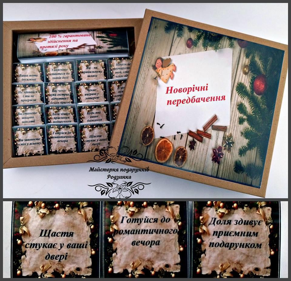 """Шоколадний набір """"Новорічні передбачення"""". Подарунки на Новий рік, Різдво. Корпоративні подарунки"""