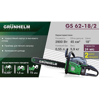 Бензопила Grunhelm GS62-18/2 PROFESSIONAL (2 ШИНЫ, 2 ЦЕПИ), фото 2