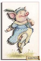 Свинки, свинки