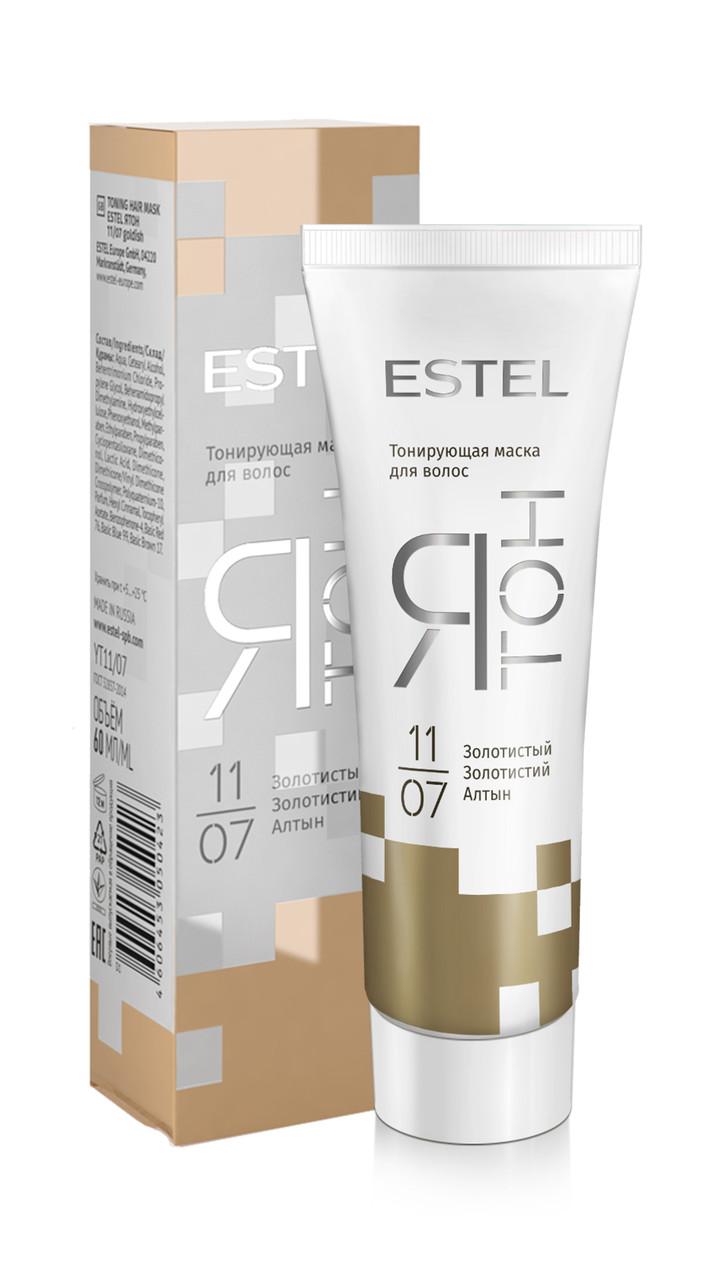 Тонирующая маска для волос Estel ЯТОН 11/07 Золотистый