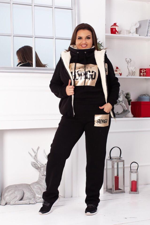 Теплый спортивный костюм тройка женский Трехнитка с начесом Жилетка на меху  Размер 48 50 52, bd9d3a3238d