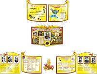 Сучасні ідеї оформлення кабінету української мови - жовті стенди