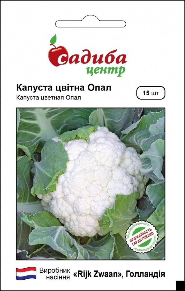 Семена капусты цветной Опал 20 шт, Rijk Zvaan