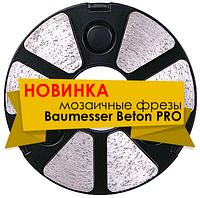 Фреза алмазная ФАТ-С МШМ 5x6 №2 Baumesser Beton Pro для шлифовки бетонных и мозаичных полов, Дистар Украина