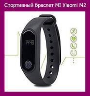 Спортивный браслет MI Xlaomi M2 (копия)!Опт