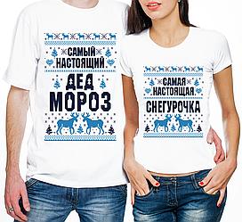 """Парные футболки """"Самые Настоящие Дед Мороз и Снегурочка"""" (частичная, или полная предоплата)"""
