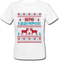 Женская футболка Верю в Деда Мороза