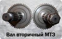 Вал вторичный без гайки МТЗ-80, МТЗ-82