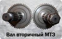 Вал 50-1701252 вторичный без гайки МТЗ-80, МТЗ-82