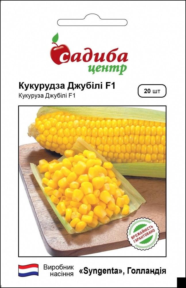Семена кукурузы Джубили F1 20 шт, Syngenta