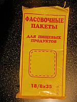 """Пакеты фасовочные 18*35 """"Эксклюзив"""" желт. 8 мкм / 720 шт"""