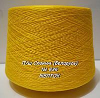 Слонимская пряжа для вязания в бобинах - полушерсть № 836 - ЖЕЛТЫЙ -