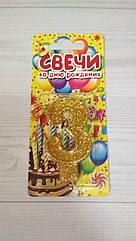 Свеча для торта цифра 3 золото/серебро