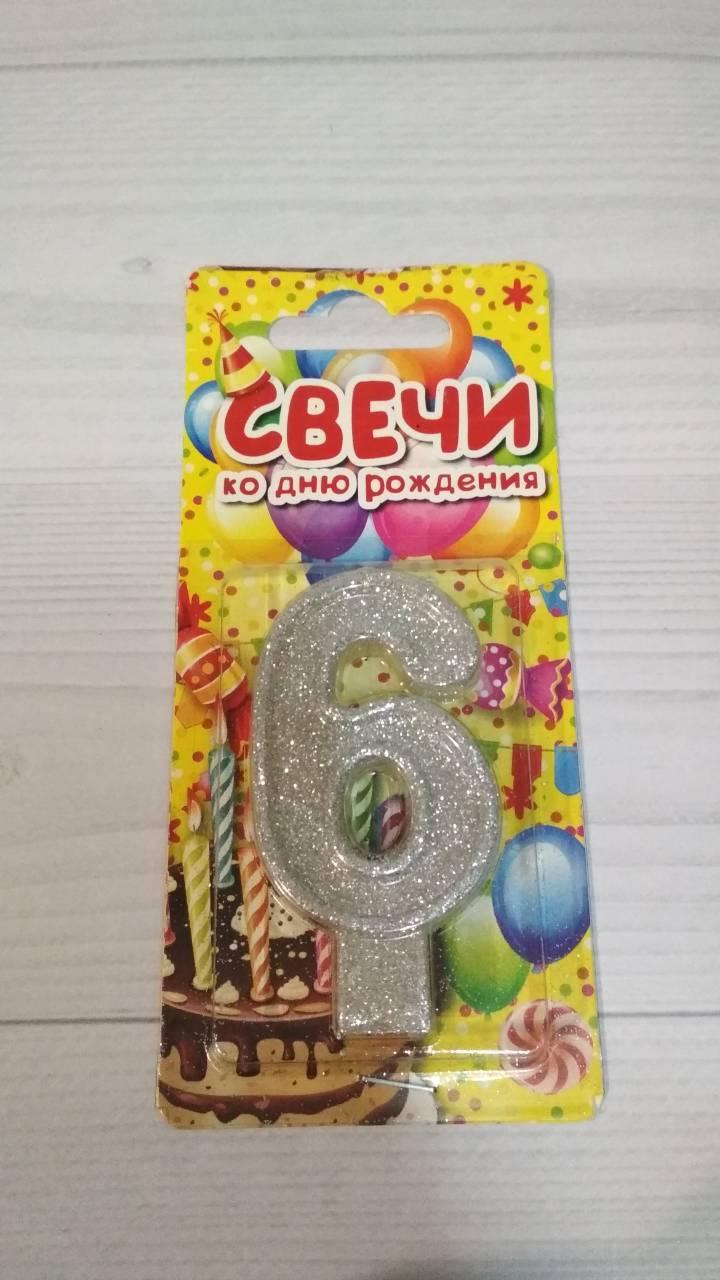 Свеча для торта цифра 6 золото/серебро