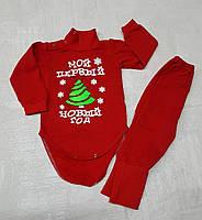 Комплект для новорожденных мой первый новый год Елочка красного цвета 68-86  см 1306bf7cdadc5