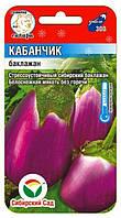 Баклажан Кабанчик, семена