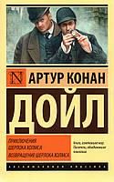Приключения Шерлока Холмса. Возвращение Шерлока Холмса (ЭК). Артур Конан Дойл