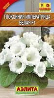 Глоксинія Імператриця Біла F1, насіння