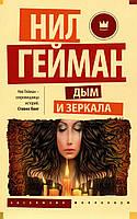 Дым и зеркала (ЭК). Нил Гейман
