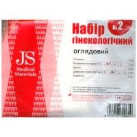 Комплект гінекологічний № 2 JS (пелюшка+дзеркало М+рукавички М+бахіли)