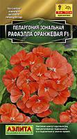 Пеларгония Рафаэлла F1 Оранжевая, семена, фото 1