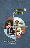Новый Завет. Новый русский перевод МБО (уценка, слегка ударен уголок)