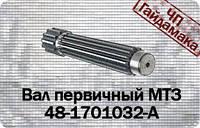 Вал первичный МТЗ 48-1701032-А