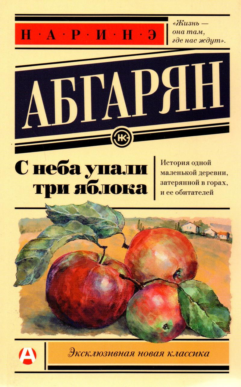 С неба упали три яблока (ЭК). Наринэ Абгарян