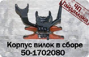 Корпус вилок в сборе МТЗ-80, МТЗ-82, МТЗ-892