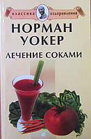 Лечение соками. Норман Уокер