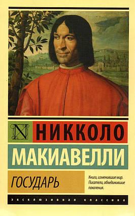 Государь (ЭК). Никколо Макиавелли