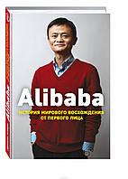 Alibaba. История мирового восхождения от первого лица. Д.Кларк.
