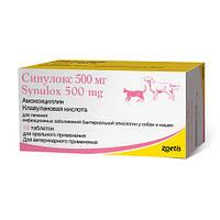Synulox (Синулокс) 500 мг (10 таблеток) - Антибиотик для собак и кошек